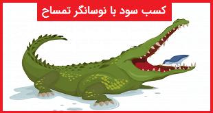 کسب سود با نوسانگر تمساح (Alligator)